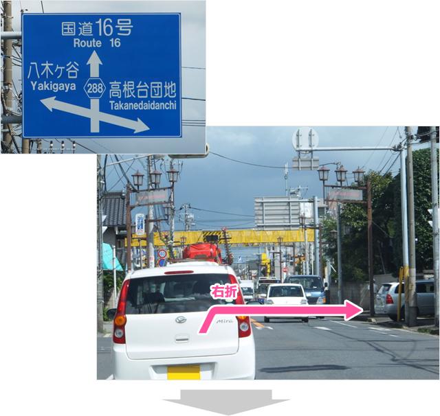 三咲駅の一つ手前の交差点を右折(高根台団地方面に)